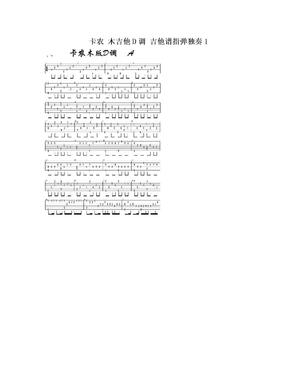 卡农 木吉他D调 吉他谱指弹独奏1