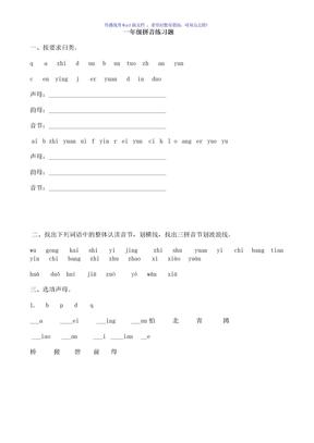 小学一年级拼音练习题Word编辑