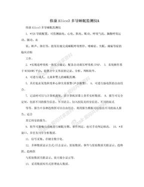 伟康Alice3多导睡眠监测仪&