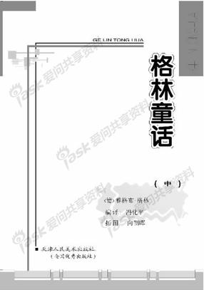 [格林童话(中册)](德)格林.文字版