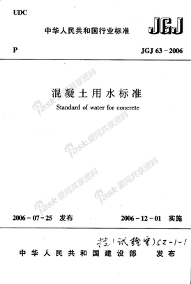 JGJ63-混凝土用水标准含说明[2006]