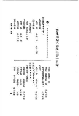 袁枚全集(八)袁枚年谱传记及其他疑似著述