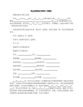终止合同协议书样本【免费】
