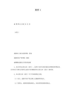 前期物业服务合同示范文本