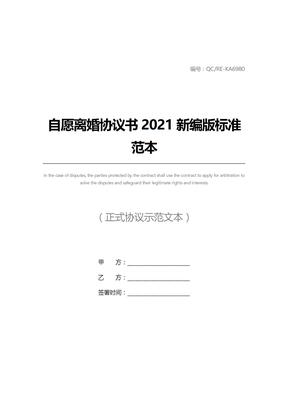 自愿离婚协议书2021新编版标准范本