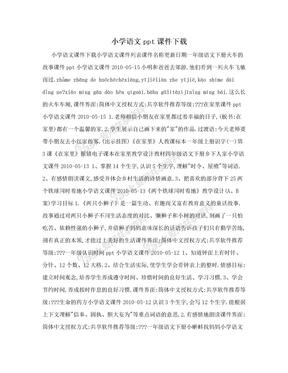 小学语文ppt课件下载