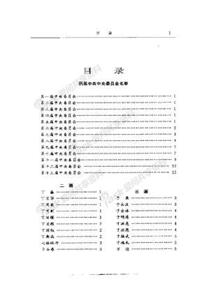 历届中共中央委员词典