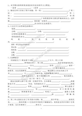 五年级上册语文课文填空(郑)