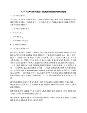 2011年辽宁公务员面试:结构化面试即兴演讲题知识必备