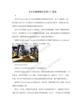 丰田无限期推迟美国工厂建设