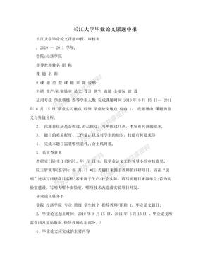 长江大学毕业论文课题申报