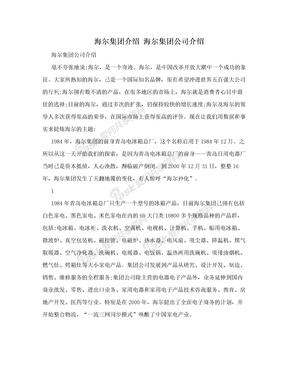 海尔集团介绍 海尔集团公司介绍