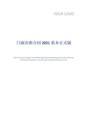 门面出租合同2021范本正式版_1