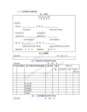 工程量清单表格格式