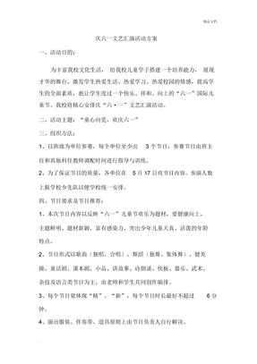 庆六一文艺汇演活动方案_3893
