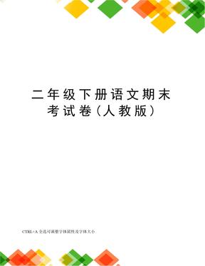 二年级下册语文期末考试卷(人教版)