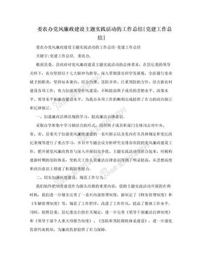 委农办党风廉政建设主题实践活动的工作总结[党建工作总结]