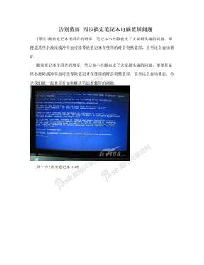告别蓝屏 四步搞定笔记本电脑蓝屏问题