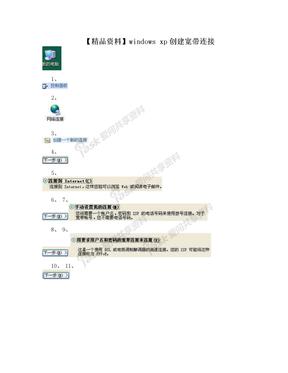 【精品资料】windows xp创建宽带连接
