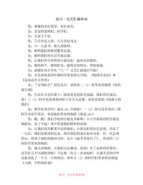 2021年庆六一文艺汇演串词