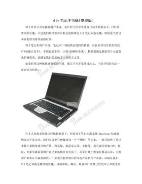 diy笔记本电脑[整理版]