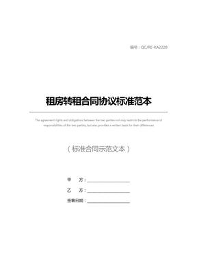 租房转租合同协议标准范本