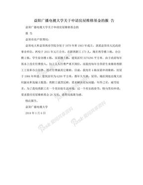益阳广播电视大学关于申请房屋维修基金的报 告