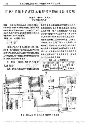 在ISA总线上的多路A_D转换电路的设计与实现