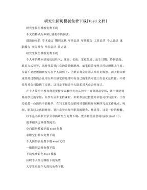 研究生简历模板免费下载[Word文档]