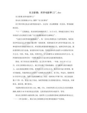 东方影都:世界电影梦工厂.doc