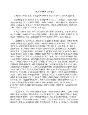 《毛泽东著作》读书笔记