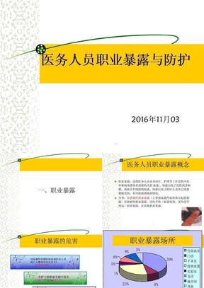 医务人员职业防护与标准预防ppt课件
