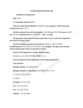 申请签证通用在职证明英文版