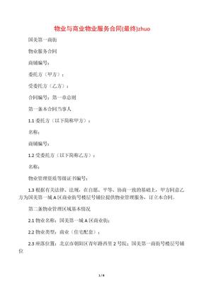 物业与商业物业服务合同(最终)zhuo