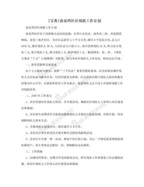 [宝典]俞家湾社区残联工作计划