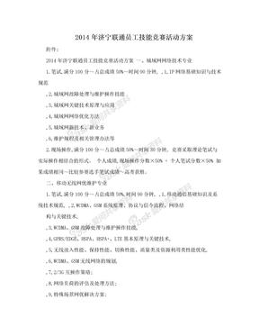 2014年济宁联通员工技能竞赛活动方案