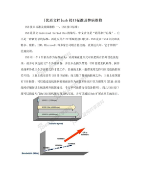 [优质文档]usb接口标准及弊病维修