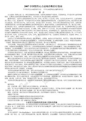2007中国慢性心力衰竭诊断治疗指南(整理后)