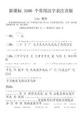 新课标3500个常用汉字表注音版