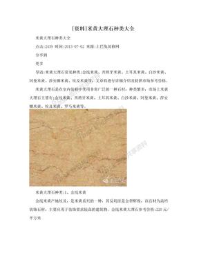 [资料]米黄大理石种类大全