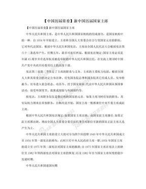 【中国历届常委】新中国历届国家主席