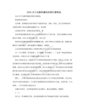 2016关于反腐倡廉的思想汇报精选