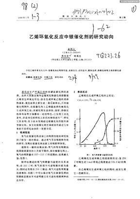乙烯环氧化反应中银催化剂的研究动向