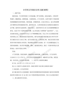 小学四五年级语文听力题(材料)
