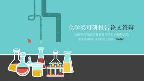 化工化学工科实验室药剂毕业论文答辩