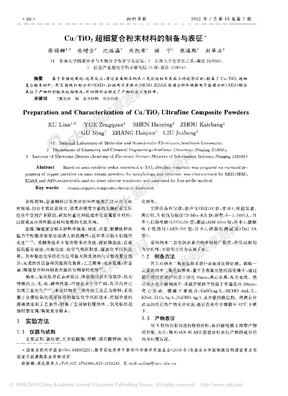 Cu_TiO_2超细复合粉末材料的制备与表征
