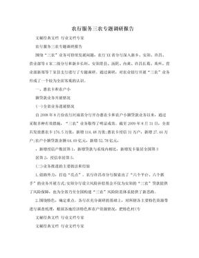 农行服务三农专题调研报告