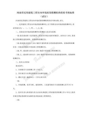 河南省民用建筑工程室内环境质量检测机构资质考核标准(试行)
