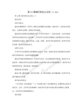 第14课灿烂的宋元文化二).doc