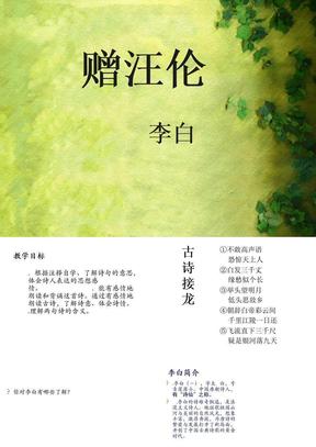 赠汪伦教学课件7